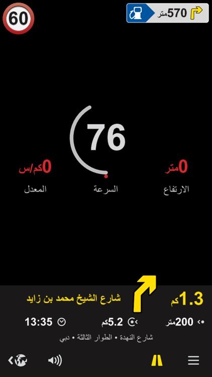 RTA Smart Drive screenshot-3