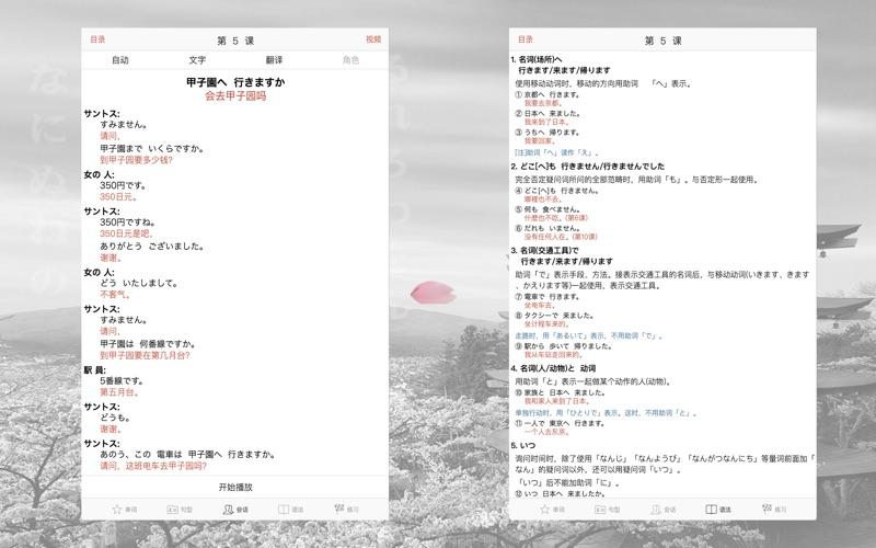 大家的日本语 第一版 for Mac