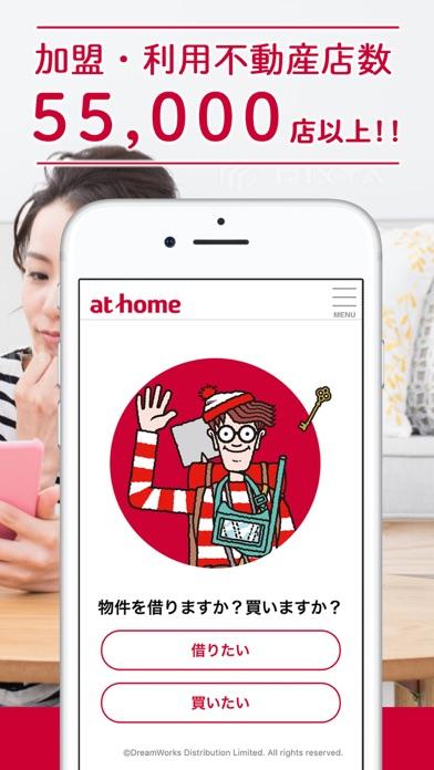 アットホーム-賃貸物件検索やマンション住宅、不動産投資や売買 ScreenShot1