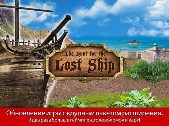 Охота за потерянным кораблем на iPad