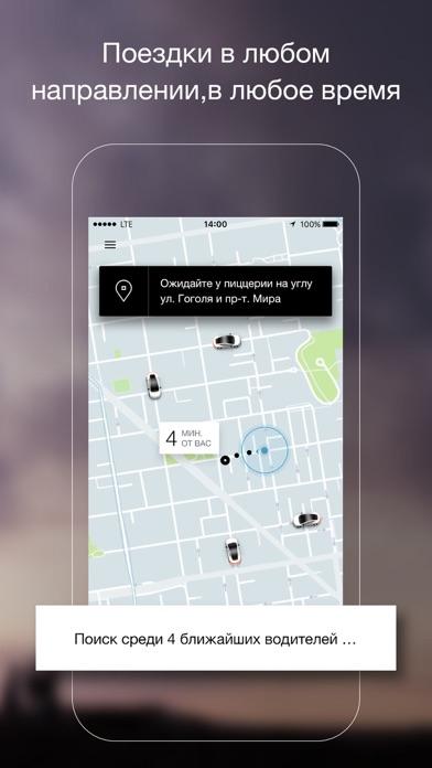 Скачать Uber для ПК