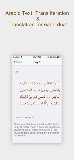 Ramadan Duas 2019 - دعاء رمضان on the App Store