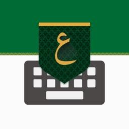 تمام لوحة المفاتيح العربية
