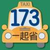 173叫計程車 更便宜