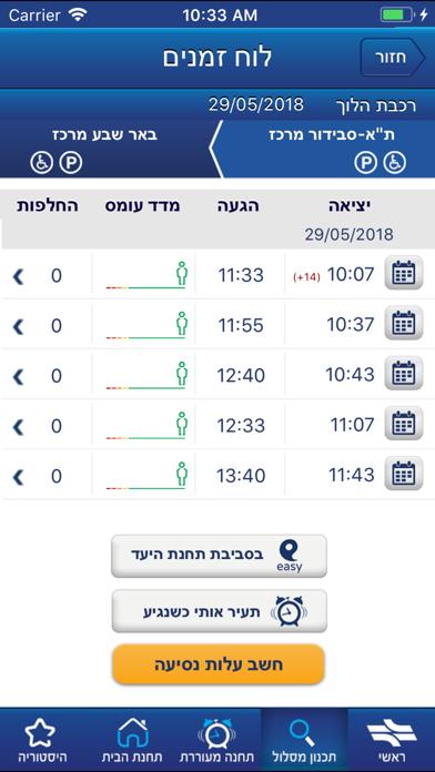 Screenshot #2 pour רכבת ישראל - Israel Railways