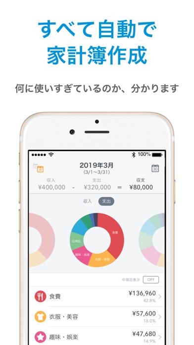 マネーフォワード for 北洋銀行 ScreenShot1