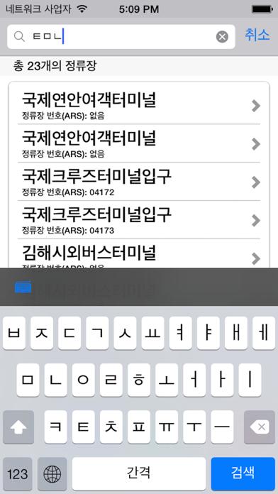 부산버스 for iPhone for Windows