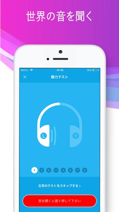 Petralex 補聴器,聴力検査,聴力,ボイスレコーダースクリーンショット