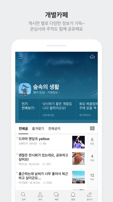 네이버 카페 – Naver Cafe for Windows