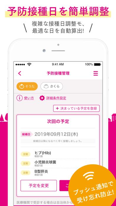母子手帳アプリ 母子モ ~電子母子手帳~のおすすめ画像2