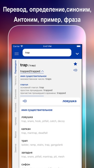 ABC English Russian Dictionary Screenshot