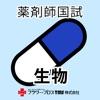 薬剤師国家試験対策問題集-生物- - iPhoneアプリ