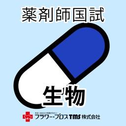 薬剤師国家試験対策問題集-生物-