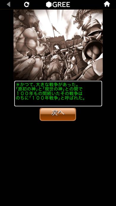 ドラゴンコレクション モンスター育成カードバトルのおすすめ画像2