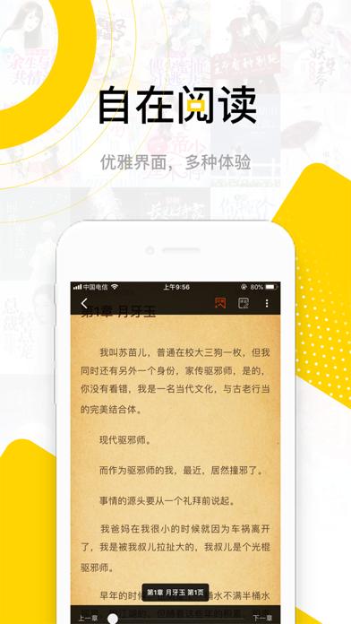 傳奇書城--熱門網絡小說全本下載閱讀器 screenshot two