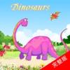 恐龙游戏-儿童益智拼图游戏