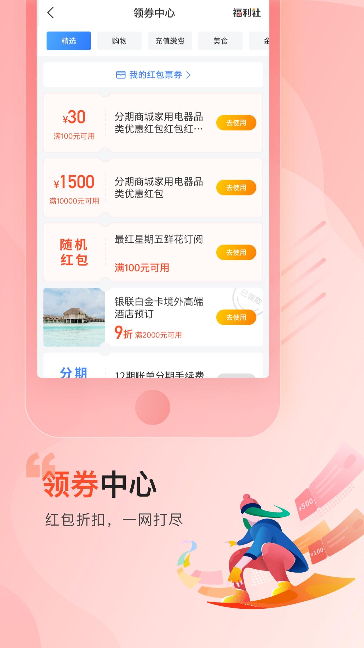 买单吧-交通银行信用卡 Screenshot