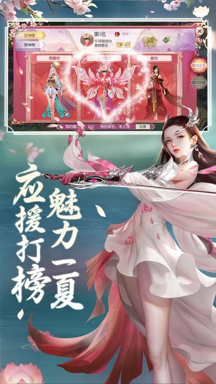 剑玲珑-国风仙侠修仙情缘手游 screenshot-3