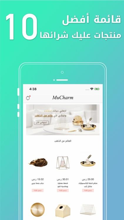 MuCharm ميوتشارم Home Shopping screenshot-5