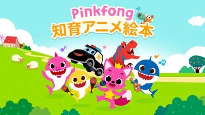 PINKFONG!知育アニメ絵本 ScreenShot0