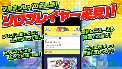 モンパニ全国マルチ掲示板 for モンパニ紹介画像2