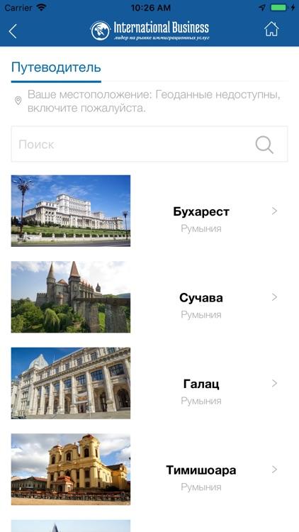 INTERNATIONAL Business screenshot-7