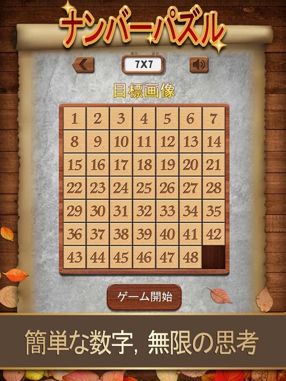 ナンバーパズル - ゲーム 人気のおすすめ画像4