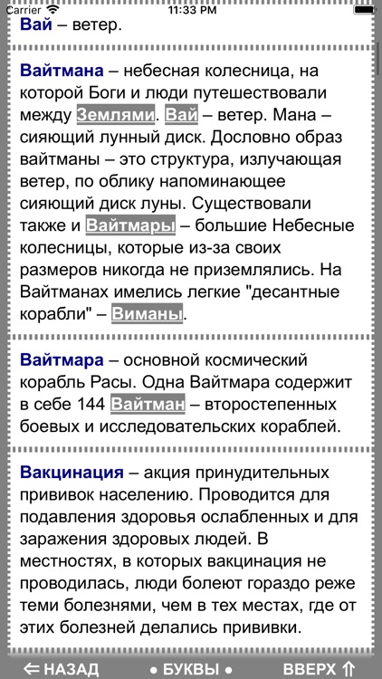 Славяно-Арийский Словарь screenshot-7
