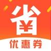 省呗-网购领内部优惠券app