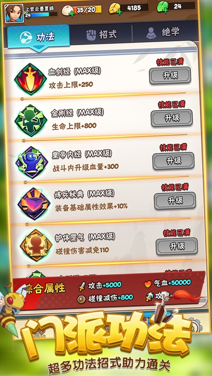 暴走大侠 screenshot-2