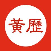 黄历万年历-传统农历日历 天气查询