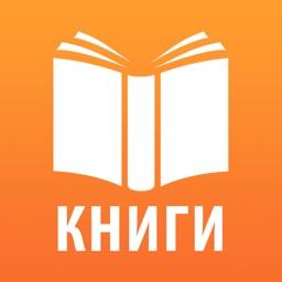 Книги - Слушай Аудиокниги 2020