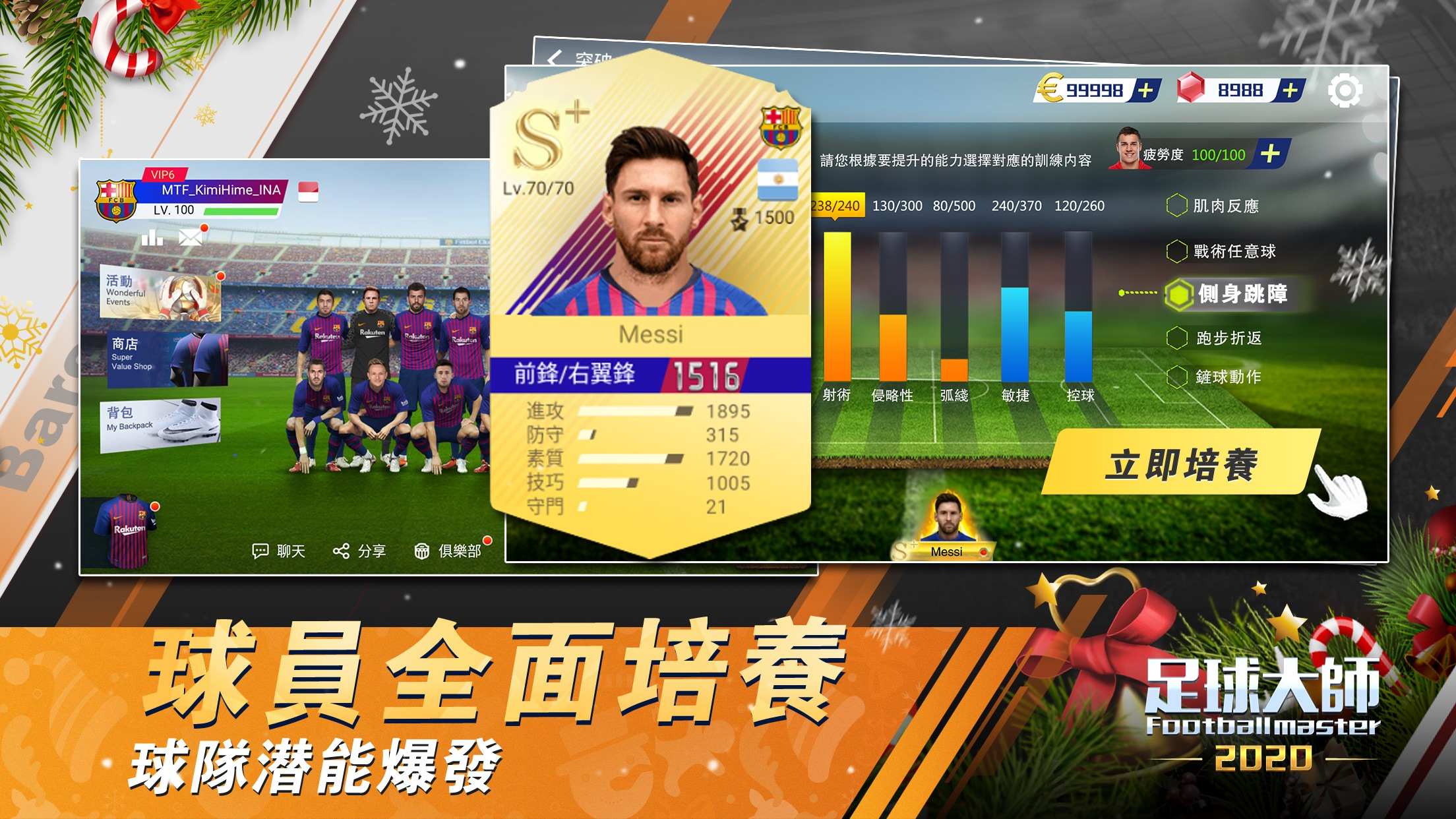 足球大師2020-綠茵征程 Screenshot