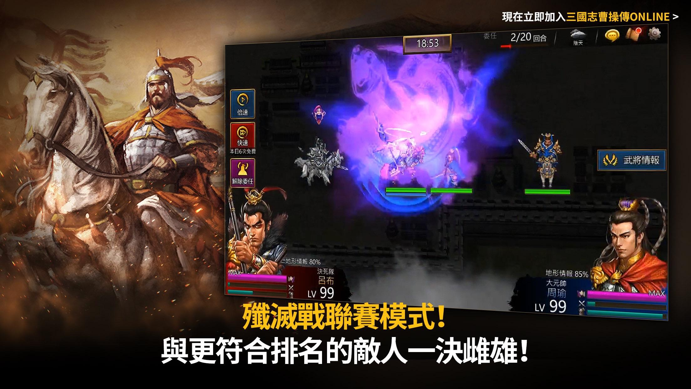 三國志曹操傳 Online Screenshot