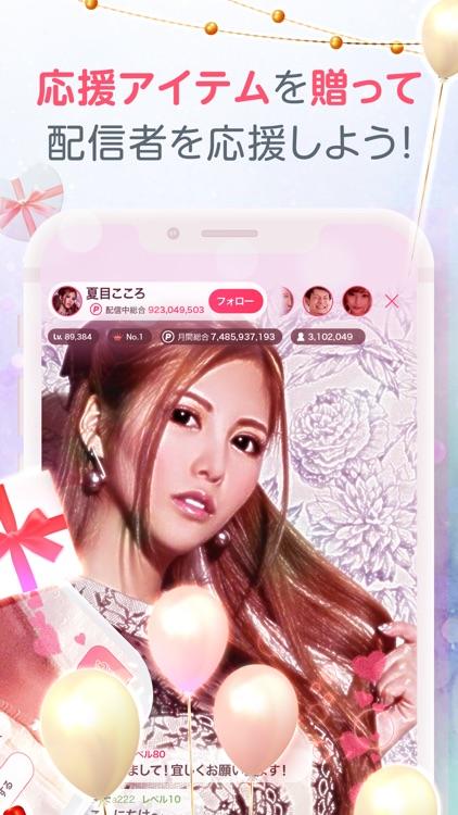 Lynomi(ライノミ)-ライブ配信アプリ- screenshot-3