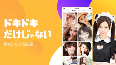DokiDoki Live(ドキドキライブ)-配信アプリスクリーンショット