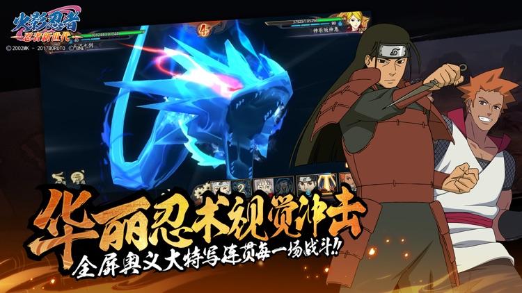火影忍者:忍者新世代 screenshot-5