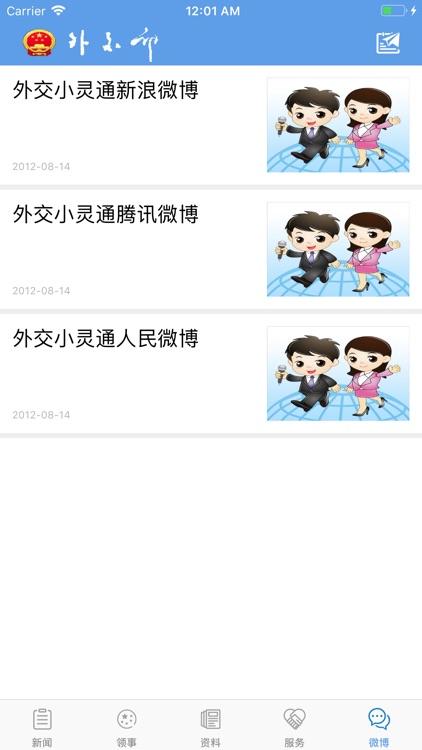 中华人民共和国外交部 screenshot-4