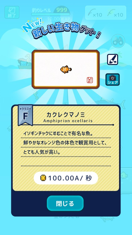 ミニチュア水族館 screenshot-4