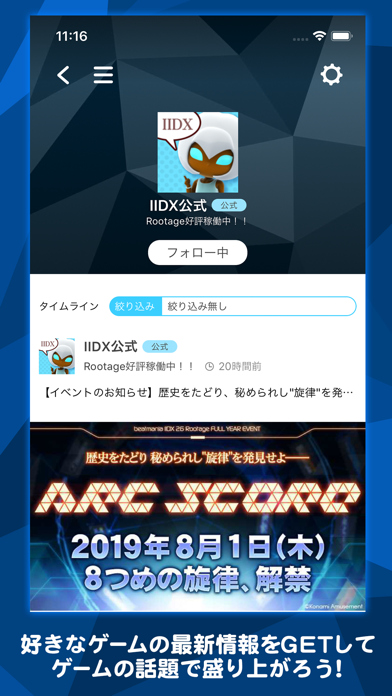 e-amusementアプリ ScreenShot4