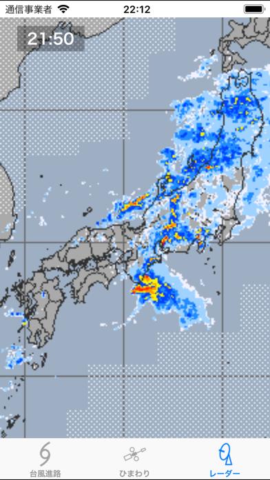 Typhoon - 台風の情報 ScreenShot2