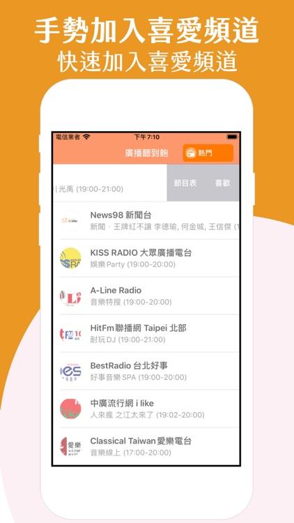 廣播聽到飽 - 台灣電台即時串流