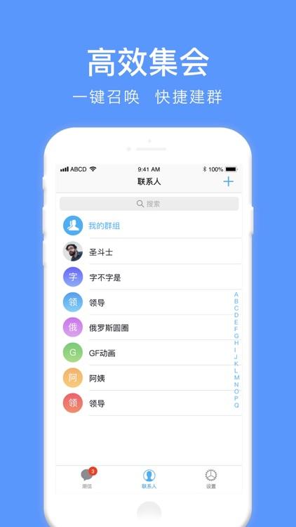 潮信-聊天私人定制 screenshot-3