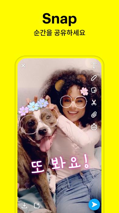 다운로드 Snapchat PC 용