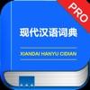 现代汉语词典专业版 -权威规范解释 - iPhoneアプリ