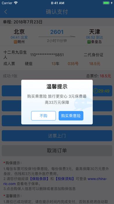下载 铁路12306 为 PC