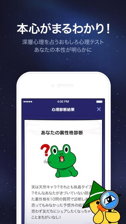 LINE占い 【2020 占い】 screenshot-4