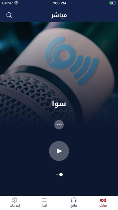 راديو سوا Radio Sawaلقطة شاشة1