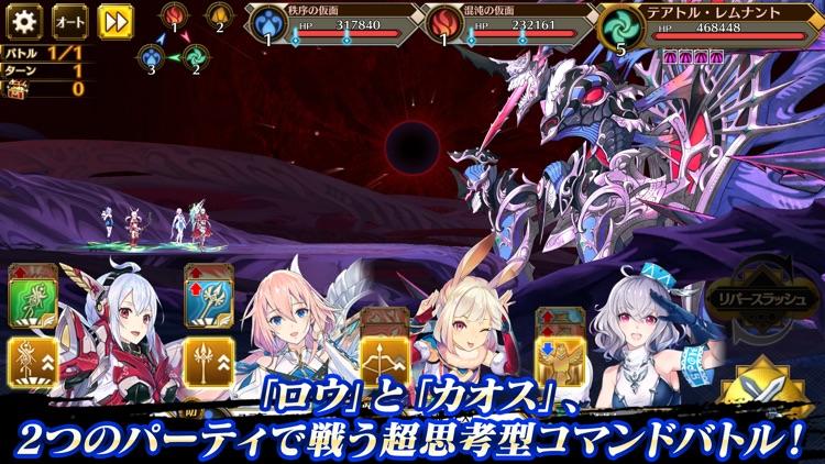イドラ ファンタシースターサーガ screenshot-0