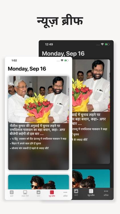 NDTV India screenshot-5